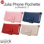 iPhone8 iPhone7 ケース リボン 手帳型  レザー 革 カード収納 ブランド Julia PhonePochette カバー ジャケット