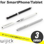 タッチペン スマホ タブレット CAPDASE Ball-Pen Touch Stylus Tapit スタイラス ボールペン 静電容量式 イジェクトピン 日本製