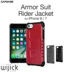 iPhone7 ケース 耐衝撃 衝撃吸収 ハード ブランド CAPDASE Armor Suit Rider Jacket カバー ジャケット