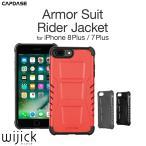 iPhone7 Plus ケース 耐衝撃 衝撃吸収 ハード ポリカーボネート ブランド CAPDASE Armor Suit Rider Jacket カバー ジャケット