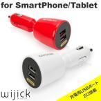 車載用充電器 シガーソケット 2ポート iPhone iPad スマホ タブレット CAPDASE USB Car Charger Revo T2 レッド ホワイト