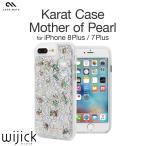 iPhone7 Plus ケース 耐衝撃 ハード TPU クリア ブランド アイフォン7 プラス Case Mate Karat Case Mother of Pearl カバー 衝撃吸収 パール