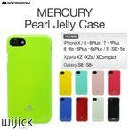 iPhone7 iPhone7 Plus ケース ソフト シリコン TPU MERCURY Pearl Jelly Case カバー iPhone6s Plus iPhoneSE XperiaXZ XperiaXCompact キラキラ