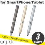 タッチペン 極細 スマホ タブレット プリンストン PSA-TPA2PRO スタイラスペン ボールペン 電池式 高級 iPadPro