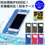 防水ケース スマホ IPX8対応 iphone6 6plus 6s 6sPlus Plus プラス iPhone SE 5s iPhone プリンストン PSA-WSC xperia インナーポケット ネックストラップ