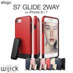 iPhone7 ケース 耐衝撃 衝撃吸収 ハード ポリカーボネート ブランド elago S7 GLIDE 2WAY カバー ジャケット