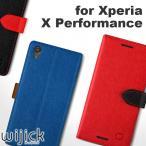 Xperia X Performance 手帳型 ケース ブランド Lific Saffiano Diary レザー エクスペリア エックス パフォーマンス カバー ジャケット 横 SO-04H SOV33 502SO