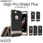 iPhone7 ケース ブランド 耐衝撃 頑丈 新型 アイフォン7 VERUS High Pro Shield Plus 衝撃吸収 TPU バンパー ハイブリッド ハード カバー メンズ
