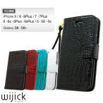 iPhone7 iPhone7 Plus ケース 手帳型 クロコ レザー 革 iPhone6s iPhoneSE ケース 横 手帳 カード収納 カバー スマートフォンケース スマホケース