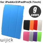 iPad Air2 Pro 9.7 ケース クリア スタンド  アイパッド エアー2 プロ おしゃれ ブランド かわいい カバー ジャケット タブレットケース