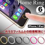 iPhoneSE iPhone6s iPhone6 iPhone5 iPad mini iPad Air ホームボタンリング 指紋認証 ホーム ボタン シール