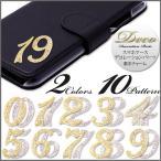 ショッピングデコ チャーム  数字 ラインストーン クリスタル キラキラ スワロ デコレーション デコ用 パーツ ナンバー 数字パーツ