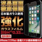 iPhone7 iPhoneSE iPhone6s ガラスフィルム 送料無料 強化ガラス 強化ガラスフィルム 保護フィルム 液晶保護フィルム iPhone7Plus iPhone6s iPhone6sPlus iPhone