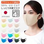 マスク 日本製 訳あり アウトレット 洗える おしゃれ 3層構造 立体 抗菌 冷感 スポーツ uvカット 小さめ 大きめ 個包装 3D FIT MASK