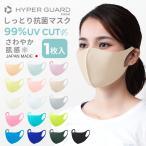 「マスク 日本製 夏用 小さめ 洗えるマスク 冷感 冷感マスク 抗菌 メーカー 男性 子供 女性 大きめマスク 日本製マスク スポーツ おすすめ」の画像