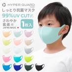 マスク 子供用 夏用 洗える 日本製 冷感 おしゃれ スポーツ カラー 立体 抗菌 子供 幼児 キッズ 小さめ 涼しい ウレタン 夏用マスク 3D FIT MASK