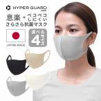 マスク 日本製 洗える 抗菌 洗えるマスク 2枚入り さらさら抗菌マスク おしゃれ 秋冬 小さめ 大きめ 男性 女性 子供用 3D FIT MASK