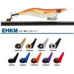 富士工業(FUJI KOGYO) ルアー用フックキーパー EHKM‐R