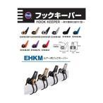 富士工業(FUJI KOGYO) ルアー用フックキーパー EHKM‐OR