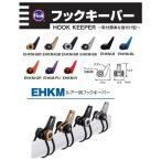 富士工業 ルアー用フックキーパー EHKM‐SB