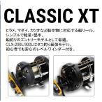 アルファタックル オクマ クラシックXT CLX‐200L
