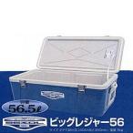 秀和 魚魚クラフト クーラー ビッグレジャー 56SDL【代引不可】