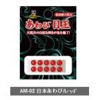 あわび本舗 あわび目玉8mm 日本/レッド