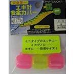 ナカジマ エギ安全カバーS No.1088