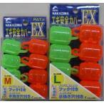 ナカジマ No.2305 エギ安全カバーEX L