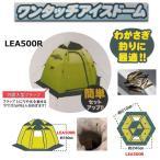 【代引不可商品】ワンタッチアイスドーム テント LEA500R
