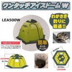 【代引不可商品】ワンタッチアイスドーム テント LEA500W