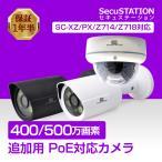 防犯カメラ 監視カメラ 屋外 PoE 防水 137万画素