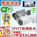 防犯カメラ 屋外  監視カメラ ネットワークカメラ ワイヤレス 暗視 バレット 防水