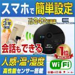 防犯カメラ 屋内 ネットワークカメラ 監視カメラ ワイヤレス 暗視 SD ペットモニター WEBカメラ