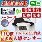 防犯カメラ 屋外 電源不要 監視カメラ ネットワークカメラ ワイヤレス ソーラー