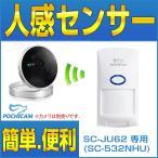 人感センサー POCHICAM SC-JU62(SC-532NHU) 専用オプション