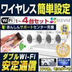 防犯カメラ 1〜4台セット 録画機4TB対応 ワイヤレス 監視カメラ ネットワークカメラ 暗視 屋外 防水 SD録画 バレット