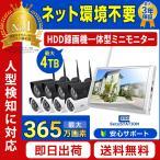防犯カメラ セット 監視カメラ 屋外 AHD 1から4台 AHD録画 4TBまで対応 スマホ