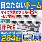 防犯カメラ セット 監視カメラ 屋外 2台セット PoE  レコーダー スマホ