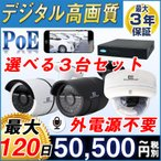 防犯カメラ セット 監視カメラ 屋外 3台セット PoE  レコーダー スマホ