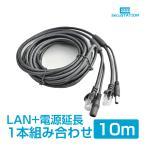 防犯カメラ 配線工事 LANケーブル延長 12VDC電源延長ケーブル 1本組み合わせ 10m