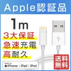 iPhoneケーブル ライトニングケーブル 1m apple認証  ポイント消化 送料無