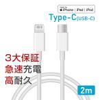 Lightningケーブル Type-C USB-C iPhone ライトニング 充電ケーブル apple認証 1m 2m 11pro MFI認証