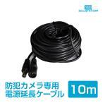 防犯カメラ 電源 DC 12V 延長ケーブル 10m 10メートル φ5.5×φ2.1mm ワイヤレス WiFi 無線