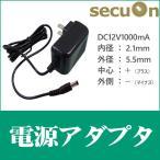 電源アダプタ DC12V 1000mA(1A)【secuOn】