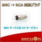【secuOn】BNC端子→RCA端子 変換コネクタ テレビモニター接続に最適 防犯カメラ用付属品 【CT001】