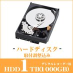 【secuOn】デジタルレコーダー用ハードディスク 1TB