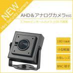 防犯カメラ【2016NEWモデル】100万画素 3.7mmピンホールレンズ 小型軽量 CMOS-HD AHD対応 監視カメラ MC205 【secuOn】