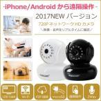 ネットワークベビーモニター 【2017NEWバージョン】 Wi-Fi対応 NC006 secuOn