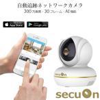 AIネットワークベビーモニター 300万画素 自動追跡 Wi-Fi かんたん設定 防犯カメラ NC521 secuOn